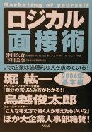 ロジカル面接術(2004年 基本編)