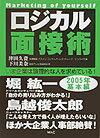 ロジカル面接術(2005年 基本編)