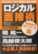 ロジカル面接術(2006年 基本編)