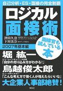 ロジカル面接術(2007年 基本編)