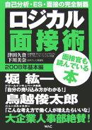 ロジカル面接術(2008年 基本編)