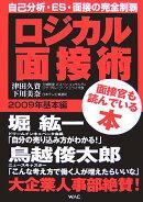 ロジカル面接術(2009年 基本編)