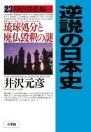 逆説の日本史23