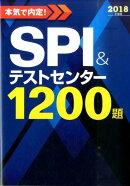 本気で内定!SPI&テストセンター1200題(2018年度版)