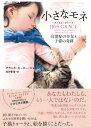 小さなモネ -アイリス・グレースー 自閉症の少女と子猫の奇跡 [ アラベラ・カーター・ジョンソン ]
