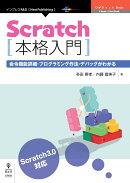 【POD】Scratch本格入門 命令機能詳細・プログラミング作法・デバッグがわかる