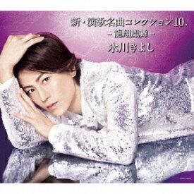 新・演歌名曲コレクション10 -龍翔鳳舞ー (Bタイプ) [ 氷川きよし ]