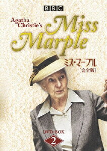 ミス・マープル [完全版] DVD-BOX 2 [ ジョーン・ヒクソン ]