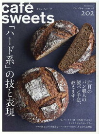 cafe-sweets (カフェースイーツ) vol.202 (柴田書店MOOK) [ 柴田書店 ]