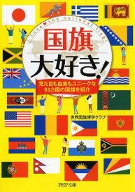 国旗大好き! 見た目も由来もユニークな93ヵ国の国旗を紹介 (PHP文庫) [ 世界国旗博学クラブ ]