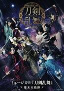 【予約】ミュージカル『刀剣乱舞』 〜幕末天狼傳〜 (初回限定盤B)