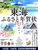 東海ふるさと年賀状(2015)