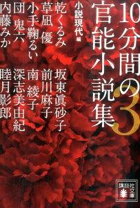 10分間の官能小説集3 (講談社文庫) [ 小説現代 ]