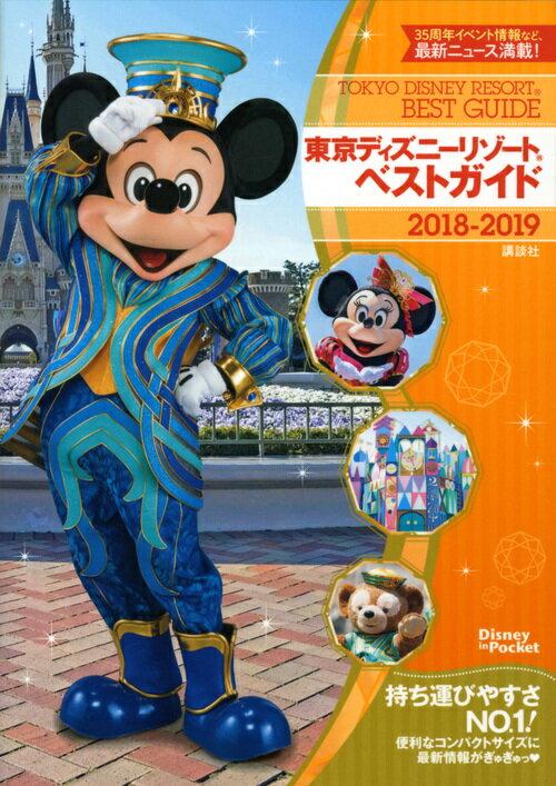 東京ディズニーリゾートベストガイド 2018-2019 (Disney in Pocket) [ 講談社 ]