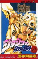 ジョジョの奇妙な冒険(48)
