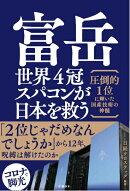 富岳 世界4冠スパコンが日本を救う