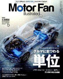 Motor Fan illustrated(Vol.152) 特集:クルマにまつわる「単位」 (モーターファン別冊)