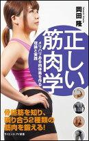【予約】正しい筋肉学