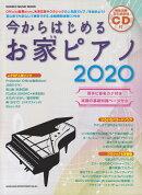 今からはじめるお家ピアノ(2020)
