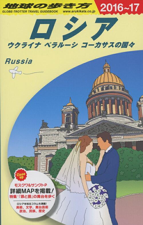 地球の歩き方(A 31(2016〜2017年) ロシア [ ダイヤモンド・ビッグ社 ]