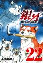 銀牙〜THE LAST WARS〜 (22)完 (ニチブンコミックス) [ 高橋 よしひろ ]