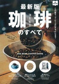 最新版 珈琲のすべて (ニューハンドブックシリーズ)