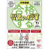 合格する歴史の授業(下巻) 江戸~昭和時代
