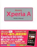 docomo Xperia A Perfect Manual