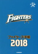 ファイターズ手帳(2018)