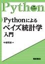 Pythonによる ベイズ統計学入門 (実践Pythonライブラリー) [ 中妻 照雄 ]