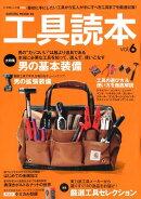 【謝恩価格本】工具読本 vol.6