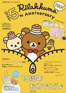 【「ぬいぐるみサブトート」付き限定100セット】リラックマ ファン 15th Anniversary