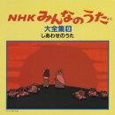 NHK みんなのうた より 大全集9