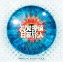 視覚探偵 日暮旅人 オリジナル・サウンドトラック [ (オリジナル・サウンドトラック) ]