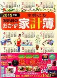 主婦の友365日のおかず家計簿(2019年版) (主婦の友生活シリーズ)