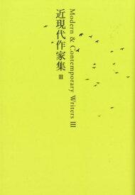 近現代作家集 3 (池澤夏樹=個人編集 日本文学全集 全30巻) [ 池澤 夏樹 ]