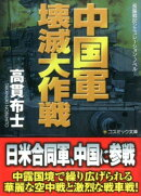 中国軍壊滅大作戦
