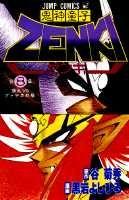 鬼神童子ZENKI(第8巻)