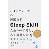 ハイパフォーマーの睡眠技術