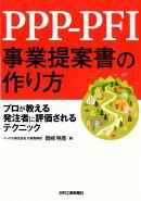 PPP-PFI事業提案書の作り方  プロが教える 発注者に評価されるテクニック