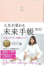 人生が変わる未来手帳2022 [ ワタナベ薫 ]