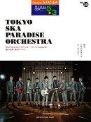 【予約】STAGEA アーチスト 5〜3級 Vol.35 東京スカパラダイスオーケストラ