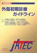 外傷初期診療ガイドライン改訂第5版 JATEC [ 日本外傷学会 ]