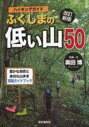 ハイキングガイドふくしまの低い山50改訂新版