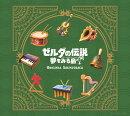 ゼルダの伝説 夢をみる島 オリジナルサウンドトラック【初回数量限定BOX仕様】