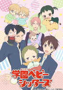学園ベビーシッターズ 3 DVD 特装限定版