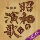 保存盤 昭和の演歌 6 昭和55-57年 [ (オムニバス) ]