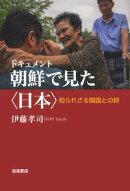 ドキュメント 朝鮮で見た〈日本〉