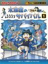 科学漫画サバイバルシリーズ71 水族館のサバイバル1 [ 韓賢東 ]
