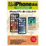 大人のためのiPhone講座 (マイナビムック Mac Fan特別編集)